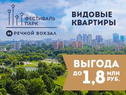 ЖК «Фестиваль Парк» Выгода до 1,8 млн рублей!